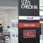 ANA 国際線ファーストクラス搭乗記1 〜搭乗手続きからスイートラウンジ編〜