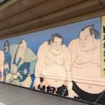 相撲博物館へ平日休みを取って行ってきた感想など