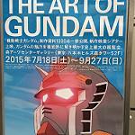 """""""機動戦士ガンダム展 THE ART OF GUNDAM""""に行ってきた感想"""