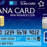 ANA陸マイラー必携カード! ソラチカカードの詳細解説