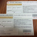 JAL国内線ファーストクラスアップグレードクーポン利用法